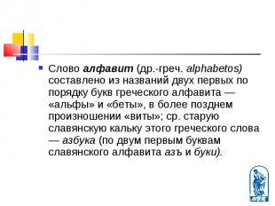 Слово алфавит (др.-греч. alphabetos) составлено из названий двух первых по поряд