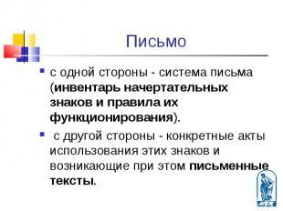 с одной стороны - система письма (инвентарь начертательных знаков и правила их ф
