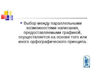 Выбор между параллельными возможностями написания, предоставляемыми графикой, ос