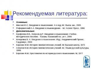Основные: Основные: Маслов Ю.С. Введение в языкознание. 4-е изд.-М.: Высш. шк.,