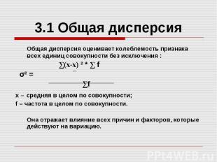 3.1 Общая дисперсия Общая дисперсия оценивает колеблемость признака всех единиц