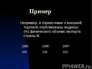 Пример Например, в справочнике о внешней торговле опубликованы индексы (%) физич