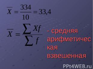 - средняя арифметическая взвешенная