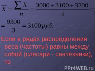 Если в рядах распределения веса (частоты) равны между собой (слесари - сантехник