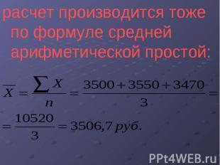 расчет производится тоже по формуле средней арифметической простой: расчет произ