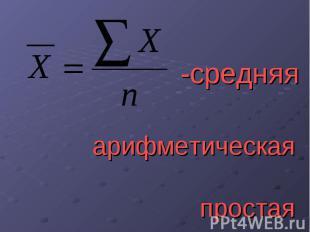 арифметическая простая -средняя