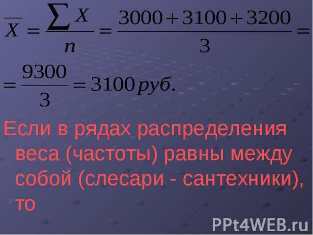 Если в рядах распределения веса (частоты) равны между собой (слесари - сантехники), то