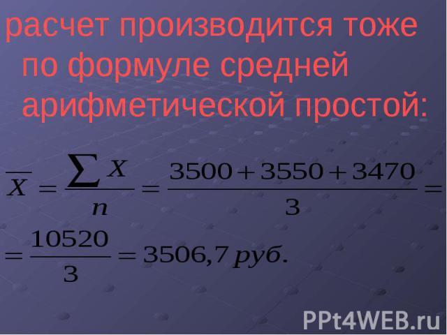 расчет производится тоже по формуле средней арифметической простой: расчет производится тоже по формуле средней арифметической простой: