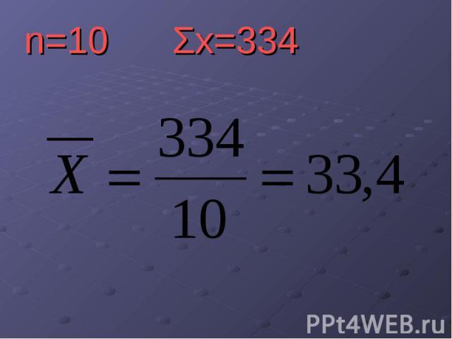 n=10 Σх=334 n=10 Σх=334