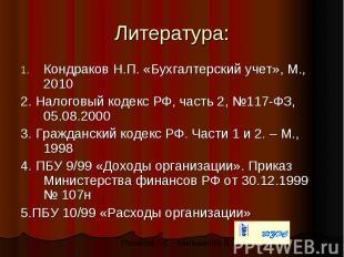 Литература: Кондраков Н.П. «Бухгалтерский учет», М., 2010 2. Налоговый кодекс РФ