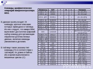 Команды арифметических операций микроконтроллера 8051 Команды арифметических опе