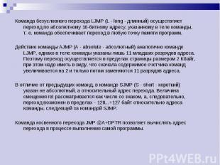 Команда безусловного перехода LJMP (L - long - длинный) осуществляет переход по