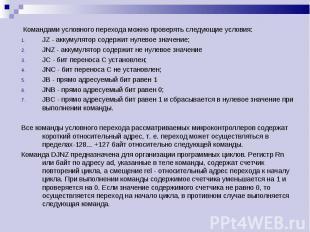 Командами условного перехода можно проверять следующие условия: Командами условн