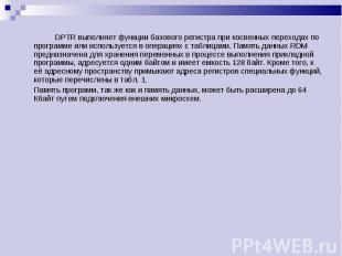 DPTR выполняет функции базового регистра при косвенных переходах по программе ил