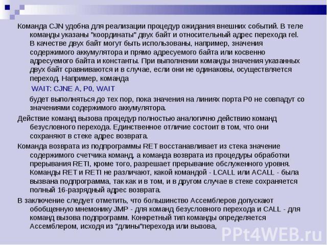 """Команда CJN удобна для реализации процедур ожидания внешних событий. В теле команды указаны """"координаты"""" двух байт и относительный адрес перехода rel. В качестве двух байт могут быть использованы, например, значения содержимого аккумулятор…"""