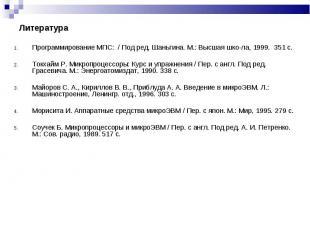 Программирование МПС: / Под ред. Шаньгина. М.: Высшая шко-ла, 1999. 351 с. Прогр