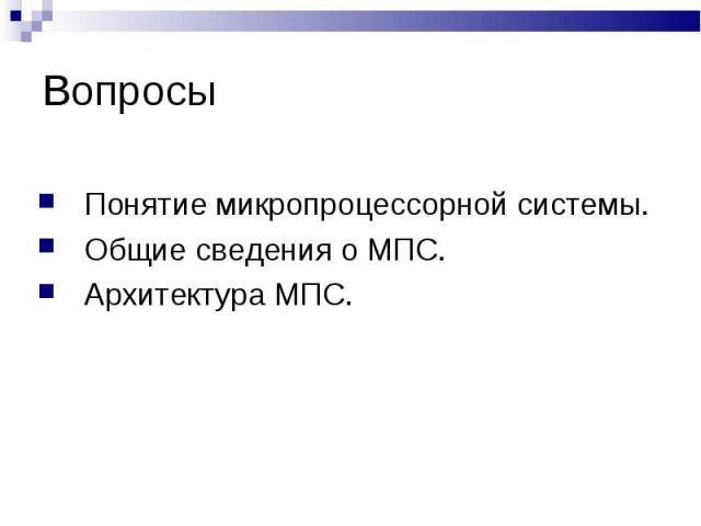 Понятие микропроцессорной системы. Понятие микропроцессорной системы. Общие сведения о МПС. Архитектура МПС.