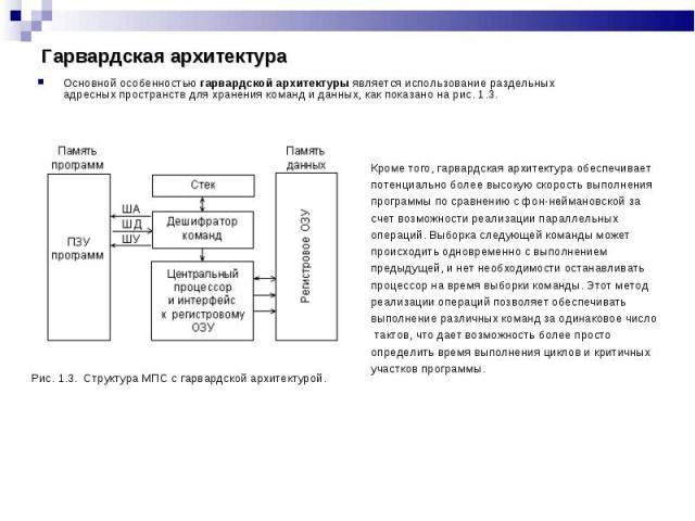 Основной особенностью гарвардской архитектуры является использование раздельных адресных пространств для хранения команд и данных, как показано на рис. 1.3. Основной особенностью гарвардской архитектуры является использование раздельных адресных про…