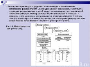 1. Регистровая архитектура определяется наличием достаточно большого регистровог