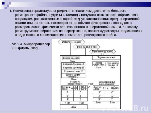 1. Регистровая архитектура определяется наличием достаточно большого регистрового файла внутри МП. Команды получают возможность обратиться к операндам, расположенным в одной из двух запоминающих сред: оперативной памяти или регистрах. Размер регистр…