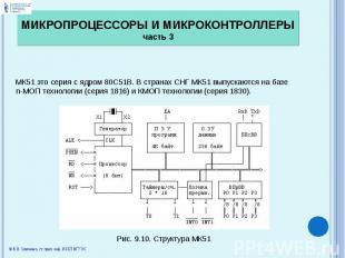 МК51 это серия с ядром 80С51В. В странах СНГ МК51 выпускаются на базе n-МОП техн