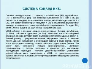 Система команд включает 111 команд - однобайтовых (49), двухбайтовых (45)&
