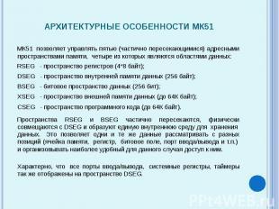 МК51 позволяет управлять пятью (частично пересекающимися) адресными простр
