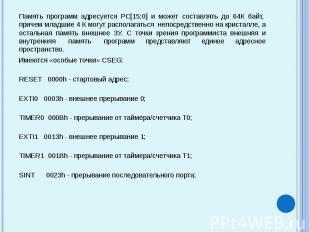 Память программ адресуется PC[15:0] и может составлять до 64К байт, причем