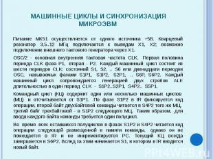 Питание МК51 осуществляется от одного источника +5В. Кварцевый резонатор 3,5..12