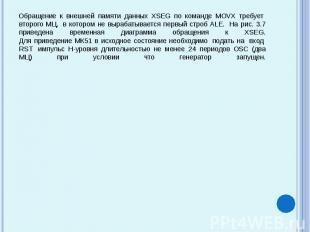 Обращение к внешней памяти данных XSEG по команде MOVX требует второго МЦ,