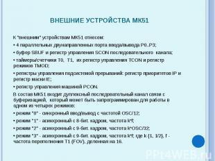 """К """"внешним"""" устройствам МК51 отнесем: К """"внешним"""" устройства"""
