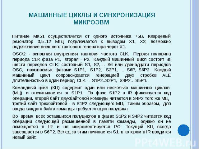 Питание МК51 осуществляется от одного источника +5В. Кварцевый резонатор 3,5..12 МГц подключается к выводам Х1, Х2; возможно подключение внешнего тактового генератора через Х1. Питание МК51 осуществляется от одного источника +5В. Кварцевый резонатор…