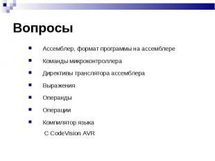Ассемблер, формат программы на ассемблере Ассемблер, формат программы на ассембл