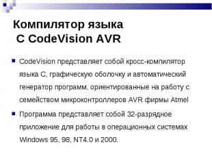 CodeVision представляет собой кросс-компилятор языка С, графическую оболочку и а