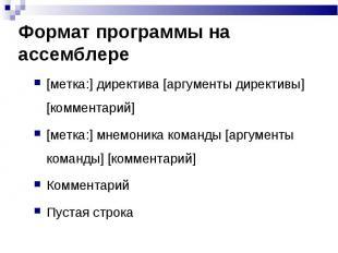 [метка:] директива [аргументы директивы] [комментарий] [метка:] директива [аргум