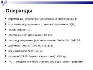 переменные, определенные с помощью директивы SET; переменные, определенные с пом