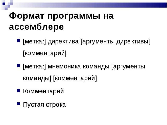 [метка:] директива [аргументы директивы] [комментарий] [метка:] директива [аргументы директивы] [комментарий] [метка:] мнемоника команды [аргументы команды] [комментарий] Комментарий Пустая строка