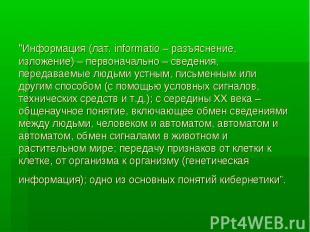 """""""Информация (лат. informatio – разъяснение, изложение) – первоначально – сведени"""