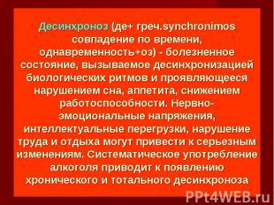 Десинхроноз (де+ греч.synchronimos совпадение по времени, однавременность+оз) -
