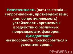 Резистентность (лат.resistentia – сопротивление, противодействие; син: сопротивл