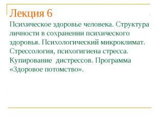 Лекция 6 Психическое здоровье человека. Структура личности в сохранении психичес