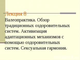 Лекция 8 Валеопрактика. Обзор традиционных оздоровительных систем. Активизация а