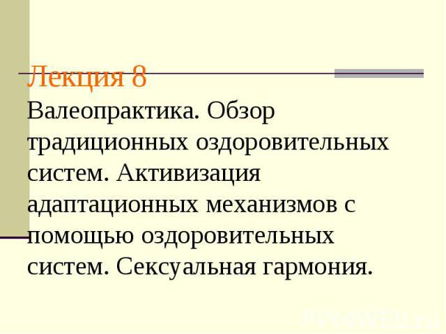 Лекция 8 Валеопрактика. Обзор традиционных оздоровительных систем. Активизация адаптационных механизмов с помощью оздоровительных систем. Сексуальная гармония.