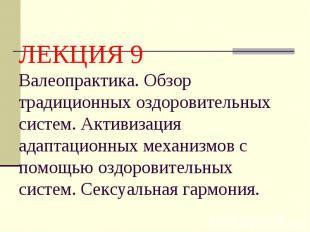 ЛЕКЦИЯ 9 Валеопрактика. Обзор традиционных оздоровительных систем. Активизация а