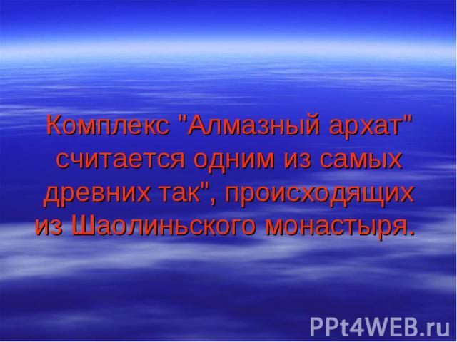 """Комплекс """"Алмазный архат"""" считается одним из самых древних так"""", происходящих из Шаолиньского монастыря."""