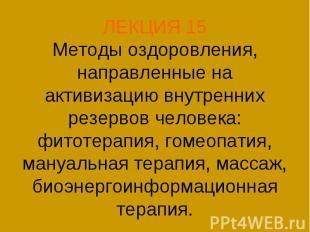 ЛЕКЦИЯ 15 Методы оздоровления, направленные на активизацию внутренних резервов ч