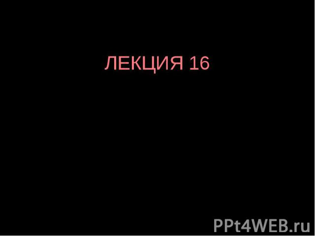 ЛЕКЦИЯ 16 Валеология туризма, гостиничного сервиса, курортов. Валеология и рекреация. Перспективы развития.