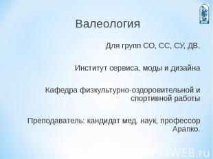 Валеология Валеология Для групп СО, СС, СУ, ДВ. Институт сервиса, моды и дизайна