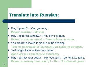 May I go out? – Yes, you may. May I go out? – Yes, you may. Можно выйти? – Можно