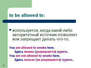 используется, когда какой-либо авторитетный источник позволяет или запрещает дел